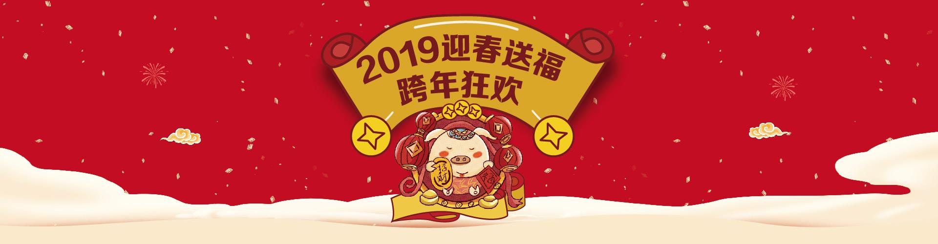 2019迎春送福跨年狂欢
