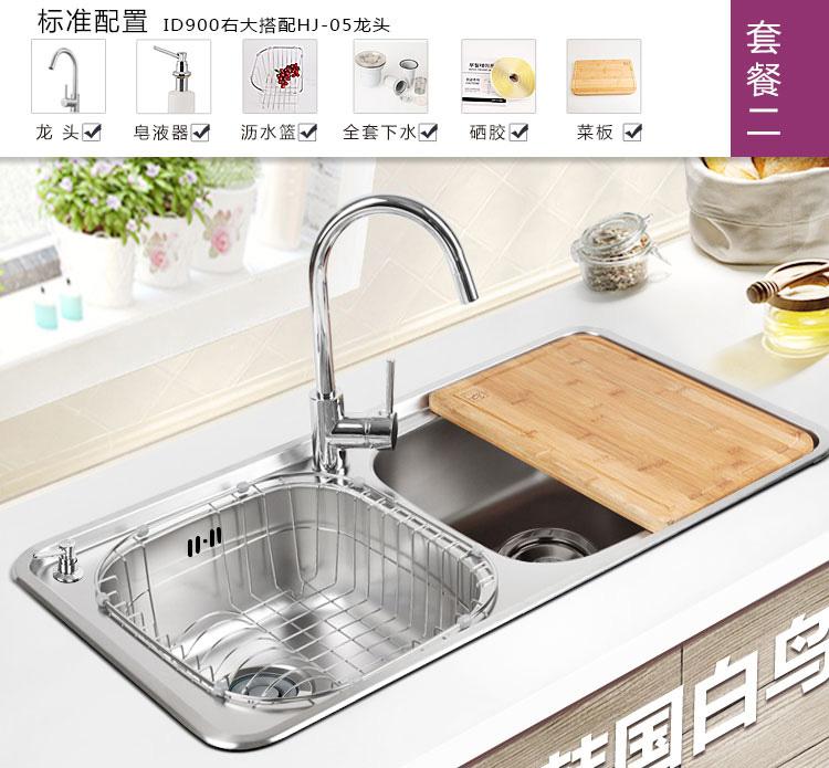韩国白鸟(BAEKJO) 水槽 原装进口大单槽套餐 厨房洗碗盆 大空间水池 RS820 820X480