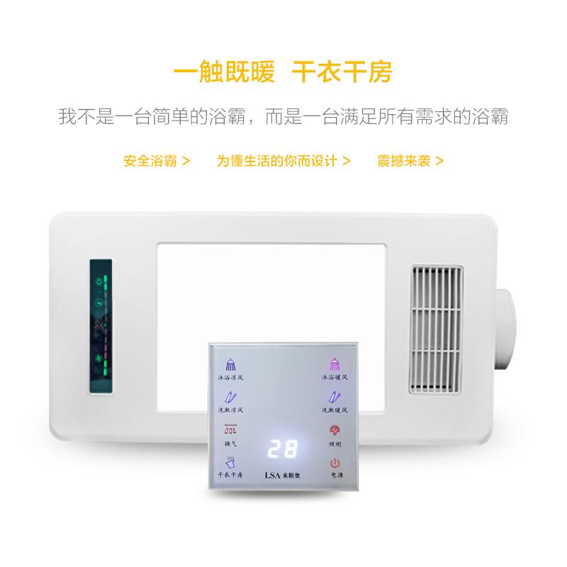 来斯奥(LSA)浴霸嵌入式集成吊顶 风暖三合一多功能卫生间超导薄暖 国家3C认证 三十年老厂 智能恒温
