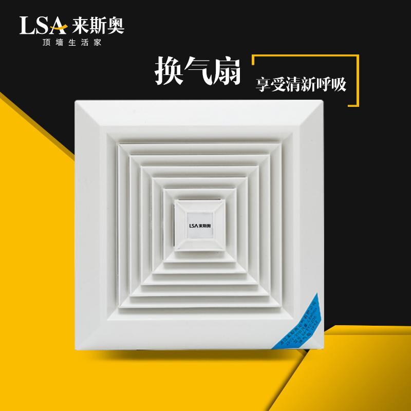 来斯奥(LSA)换气扇超静音大换气量厨房卫生间超薄嵌入式普通吊顶 国家认证 普通吊顶