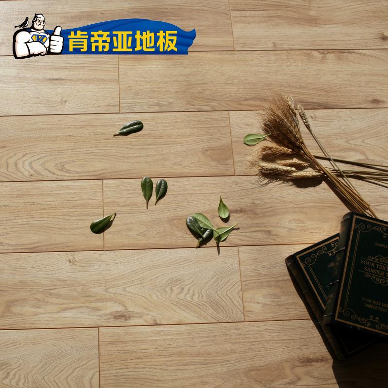 肯帝亚地板(KENTIER)强化复合地板 特价 12mm防水耐磨复合地板