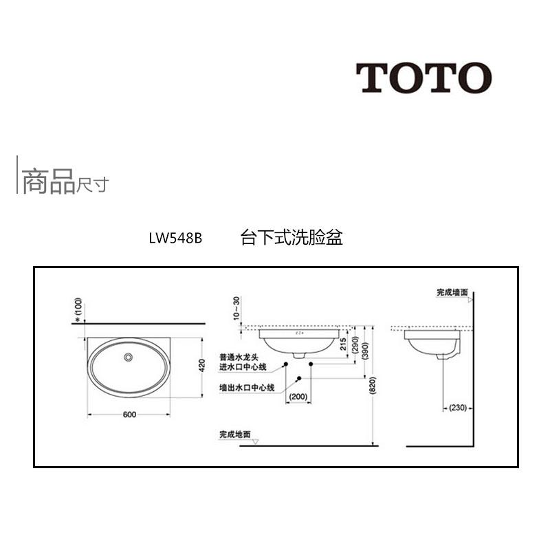 TOTO卫浴 陶瓷台下盆 洗脸盆 洗手盆面盆 台盆 洗手池 LW548B