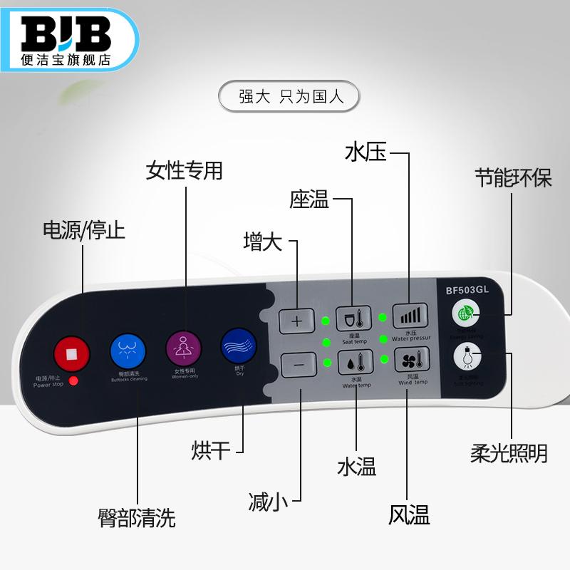 便洁宝(BJB)通用智能马桶盖变频即热自动冲洗坐便盖503GL