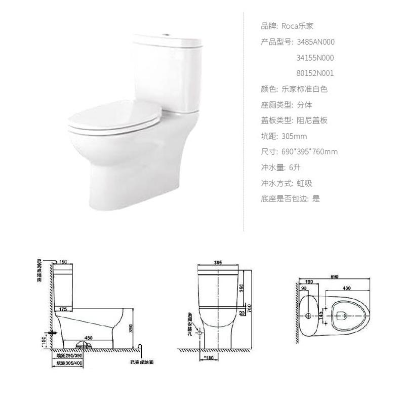 乐家卫浴(ROCA)维尔纳分体坐厕 座便器 马桶 3485AN000