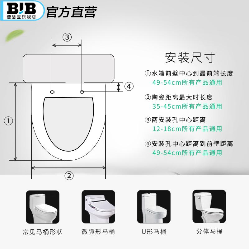便洁宝(BJB)智能马桶盖即热式自动冲洗烘干通用加热卫洗丽洁身器505G