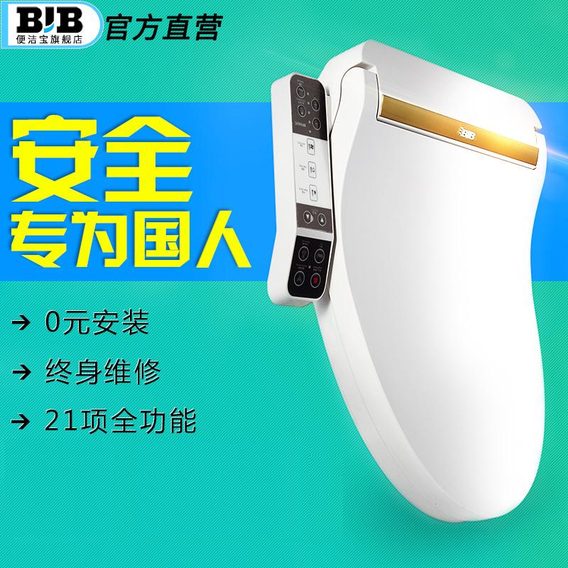便洁宝(BJB)智能坐便器盖板冲洗加热按摩自动冲洗速热马桶盖BF602C