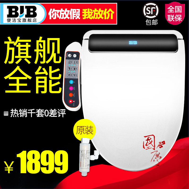便洁宝(BJB)智能马桶盖即热式全自动冲洗烘干通用洁身器加热冲洗505G