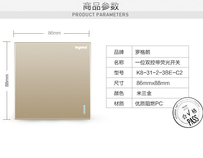 亚迪思(legrand)罗格朗 开关插座面板 仕典金色 一开双控 带荧光 一位双极电源86型 K8/31/2/3BE-C2