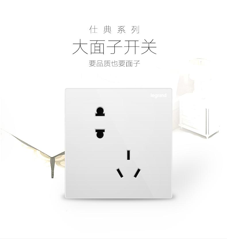 罗格朗 亚迪思 开关插座面板 美涵白色 一开双控 一位双极 墙壁电源 86型