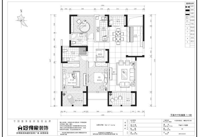 中天和景苑C9户型 149平 — 现代简约