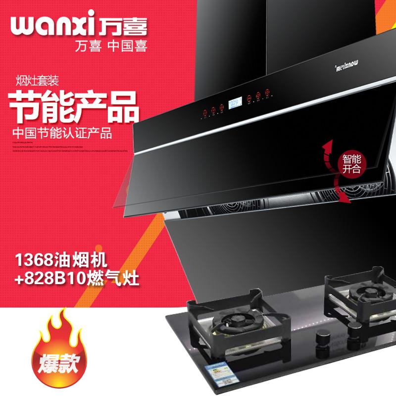 万喜(Wanxi )CXW-230-1368油烟机+828B10燃气灶 侧吸式烟机灶具套装