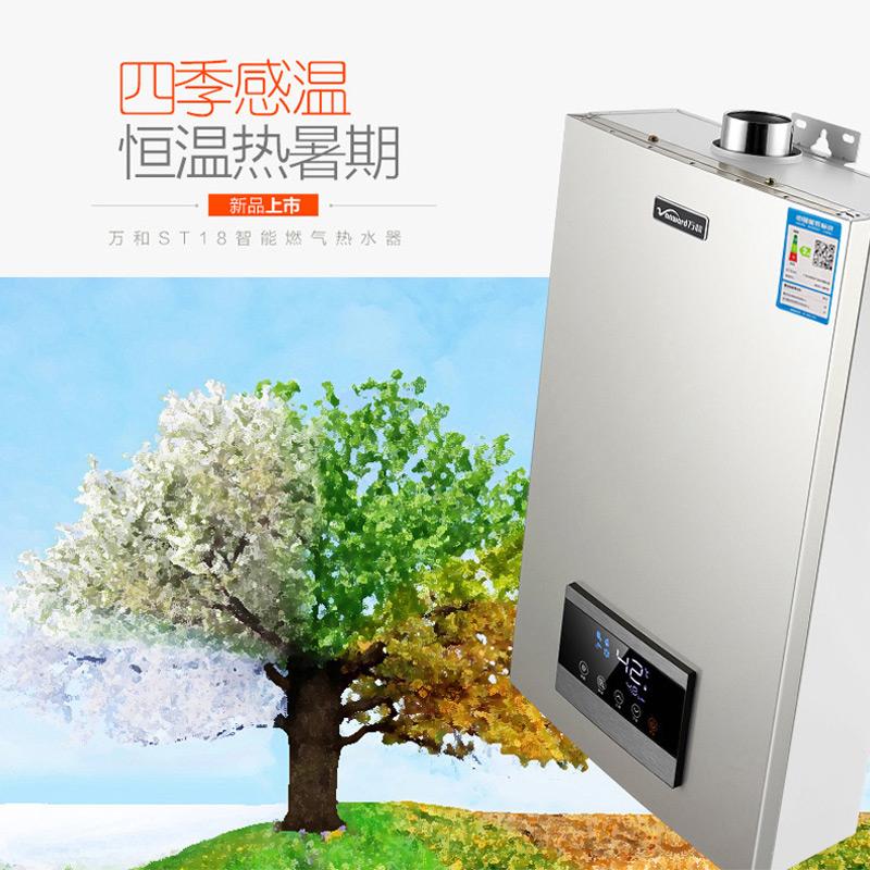 萬和(Vanward)燃氣熱水器JAQ25-13ST18天然氣13升智能恒溫