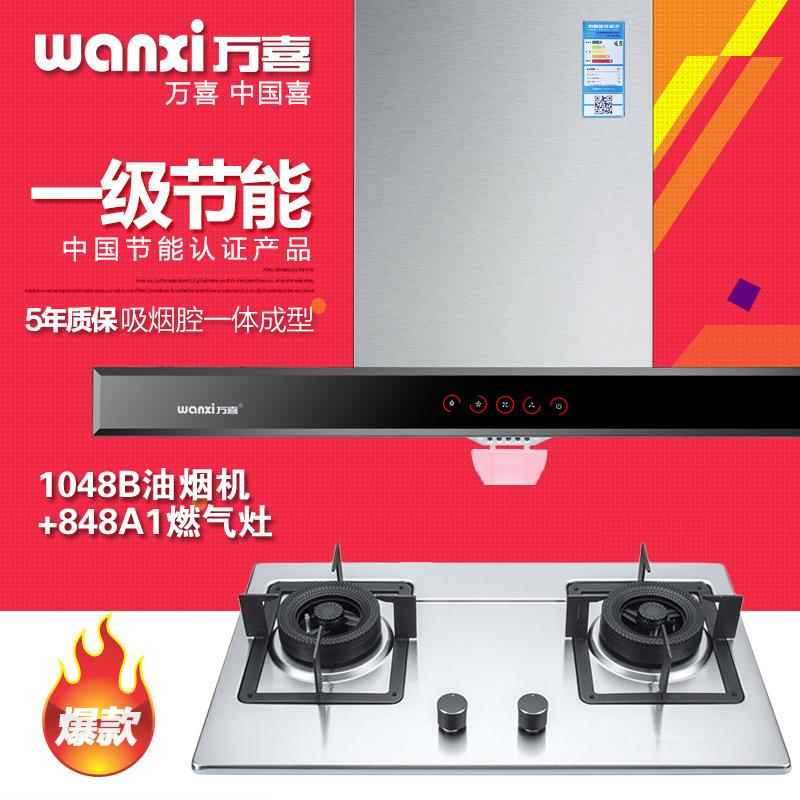 万喜(Wanxi ) CXW-230-1048B油烟机+万喜JZT/Y-628A1燃气灶 抽油烟机燃气灶套餐
