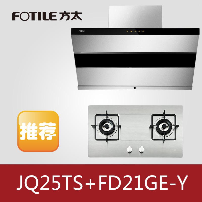 方太(Fotile)油烟机侧吸风魔方抽油烟机燃气灶烟灶 JQ26TS+FD21GE-Y套装