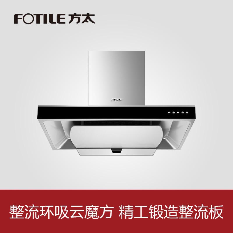 方太(Fotile)油烟机欧式云魔方顶吸式抽 顶吸式机械按键油烟机CXW-200-EMD3