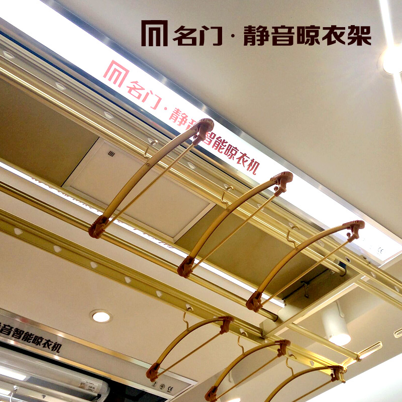 名门静音晾衣架(MINGMEN) CYJ-D01-150A静音智能电动晾衣架 豪华型香槟金