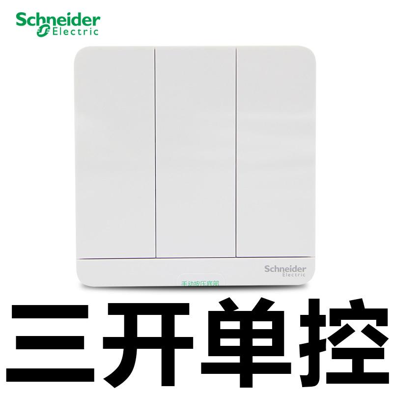 施耐德(Schneider)开关面板 单联/双联/三联/四联单控/双控开关绎尚镜瓷白16A