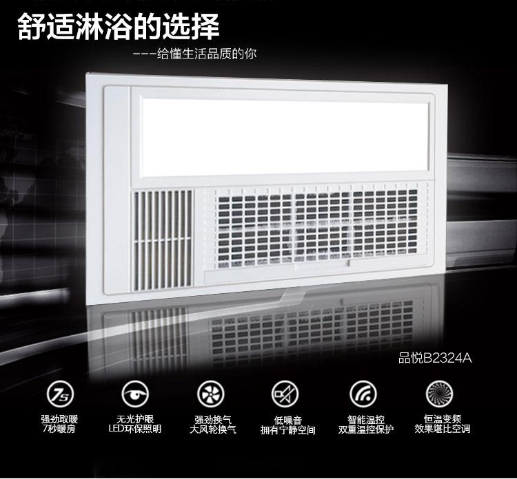 品悦浴霸(PROYUM)风尚B2324A嵌入式风暖型纯平浴霸