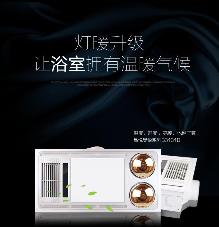 品悦浴霸(PROYUM)昊悦B3131B嵌入式风暖型纯平浴霸