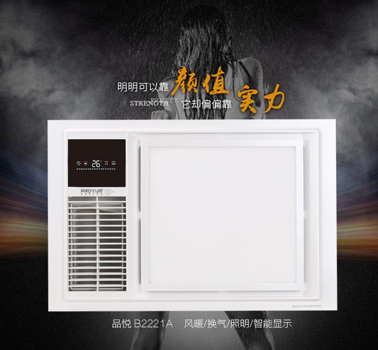 品悦浴霸(PROYUM)幻享B2221A嵌入式风暖型纯平浴霸