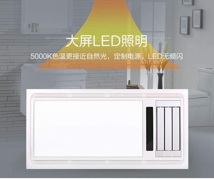 品悦浴霸(PROYUM)昊悦B3126B嵌入式风暖型纯平浴霸