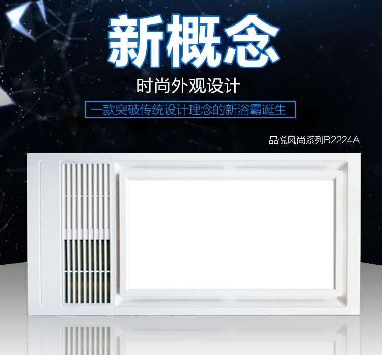 品悦浴霸(PROYUM)风尚B2224A 嵌入式风暖型纯平浴霸