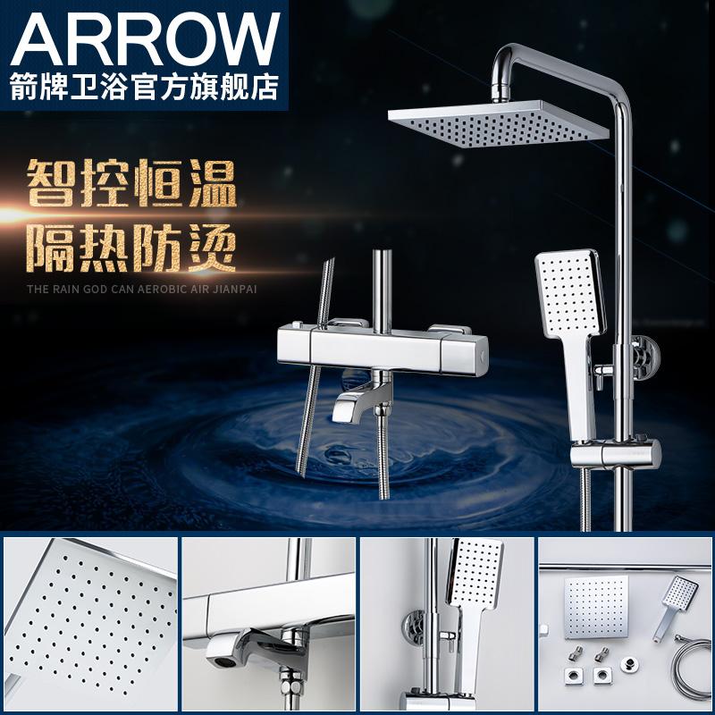 箭牌卫浴(arrow)AE3316S/AE3317S智能恒温花洒淋浴室龙头可升降方形花洒套装