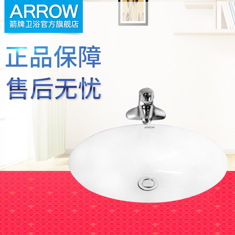 箭牌卫浴圆形艺术洗手盆卫生间陶瓷洗脸台下洗漱面盆AP406/AP406A