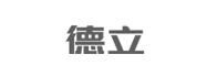 德立logo