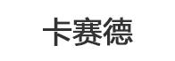 卡賽德logo