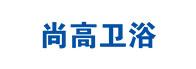 尚高logo