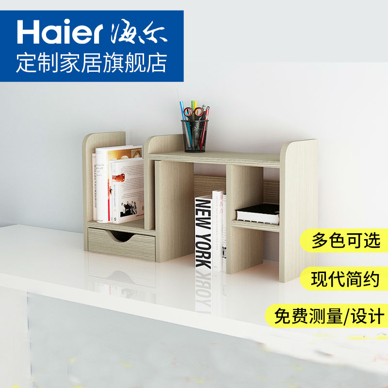 海尔(Haier)整体定制 简约现代创意书架 桌面迷你置物书架 办公室实用书架