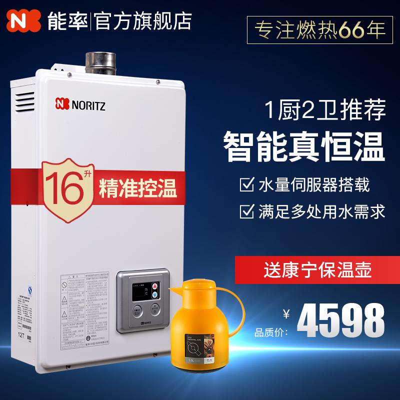 能率(NORITZ)GQ-1680AFE-C 16升恒溫燃氣熱水器天然氣家用強排式