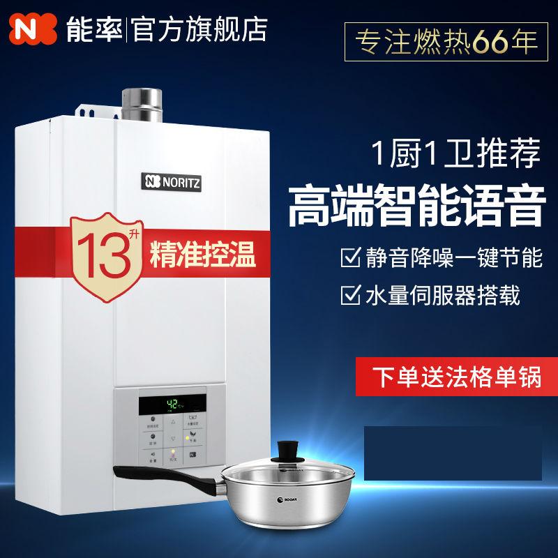 能率(NORITZ)JSQ25-D2-13D2AFE 13升智能語音燃氣熱水器天然氣