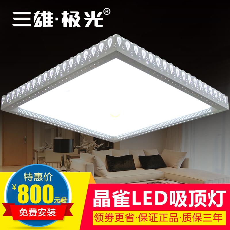 三雄極光(Sanxiong Aurora)新品LED吸頂燈晶雀簡約歐式客廳燈臥室燈餐廳燈64W32W