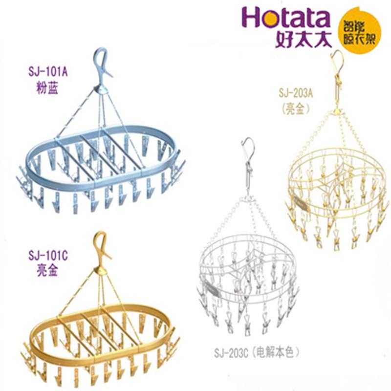 好太太晾衣架(Hotata)圆形铝钛合金晒衣架SJ-203豪华防风18头多夹晾晒架