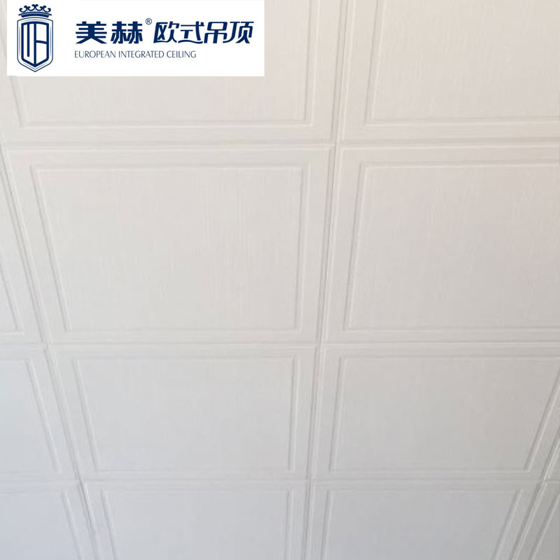 美赫集成吊顶(MDHO)欧式吊顶全屋集成吊顶UV烤漆如玉雅白