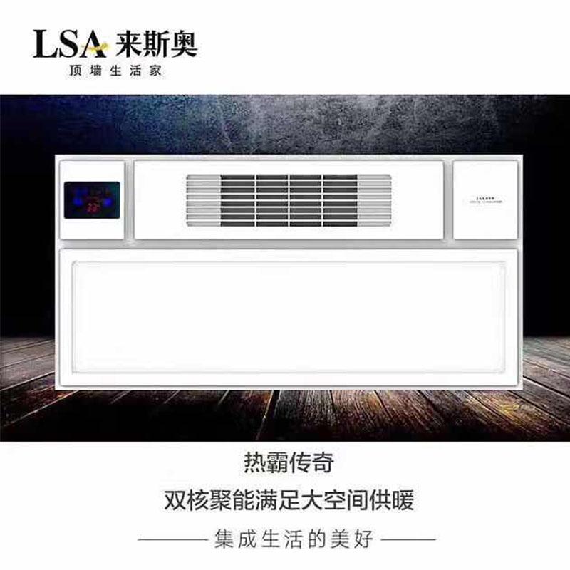来斯奥(LSA)集成吊顶铝扣板卫生间led灯浴霸取暖吊顶板 8平厨卫套餐