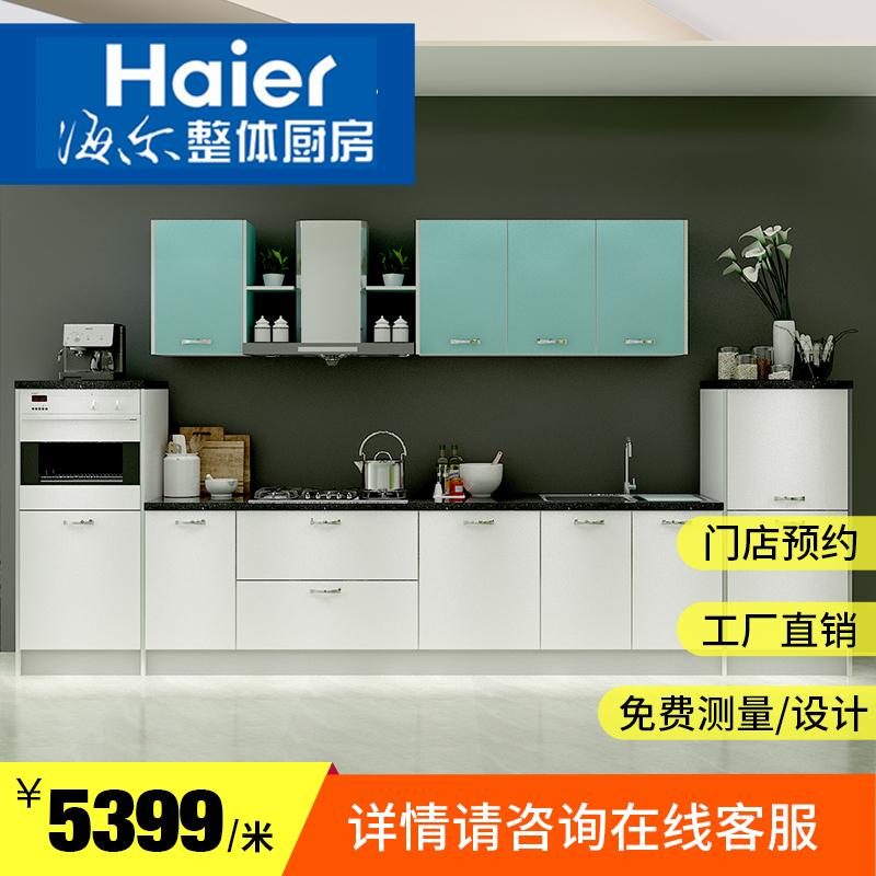海尔(Haier)整体橱柜定制厨房双面亚克力贴面门板石英石台面 蓝调