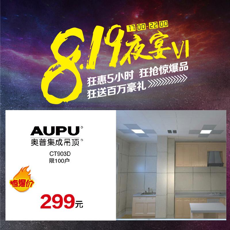 奧普集成吊頂 AUPU CT903D 僅限100戶