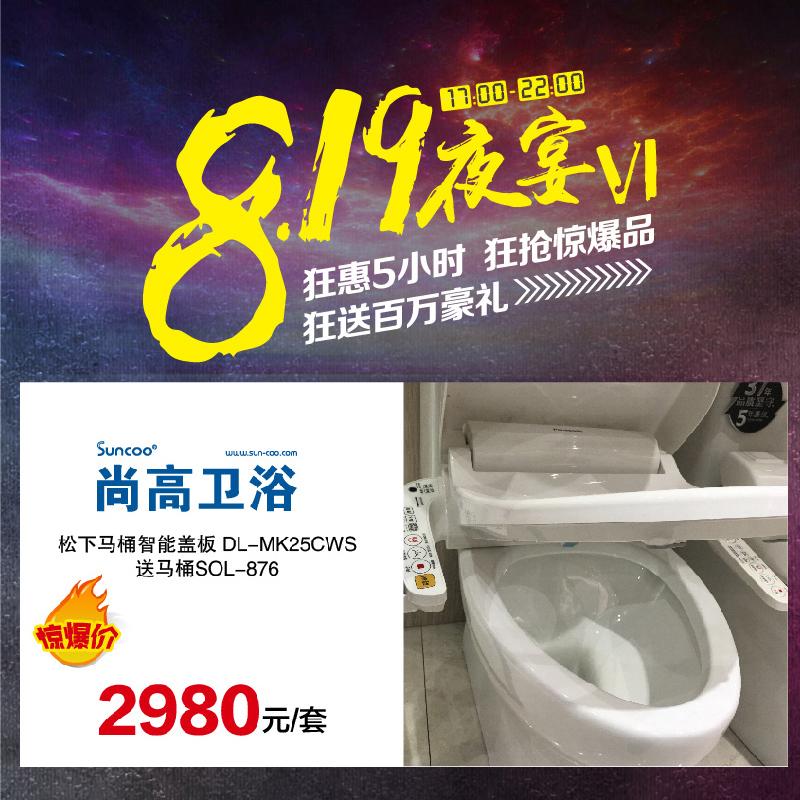 【夜宴活动】松下智能盖板DL-MK25CWS送马桶SOL-876限100户