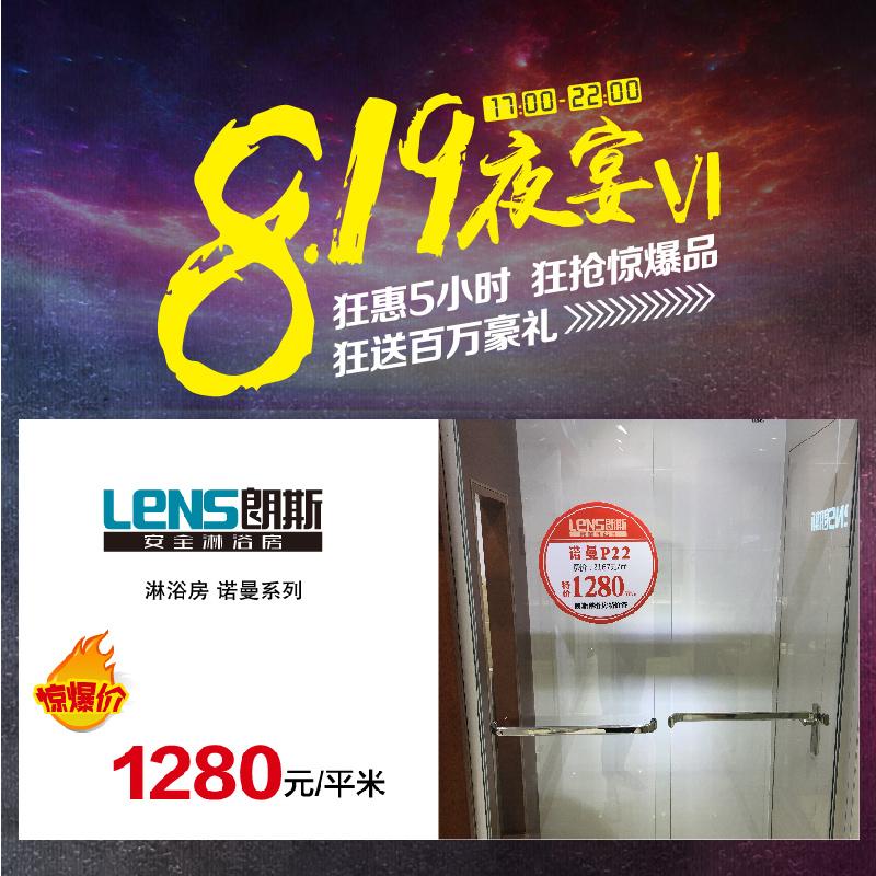 【夜宴活動】朗斯淋浴房 諾曼系列P22