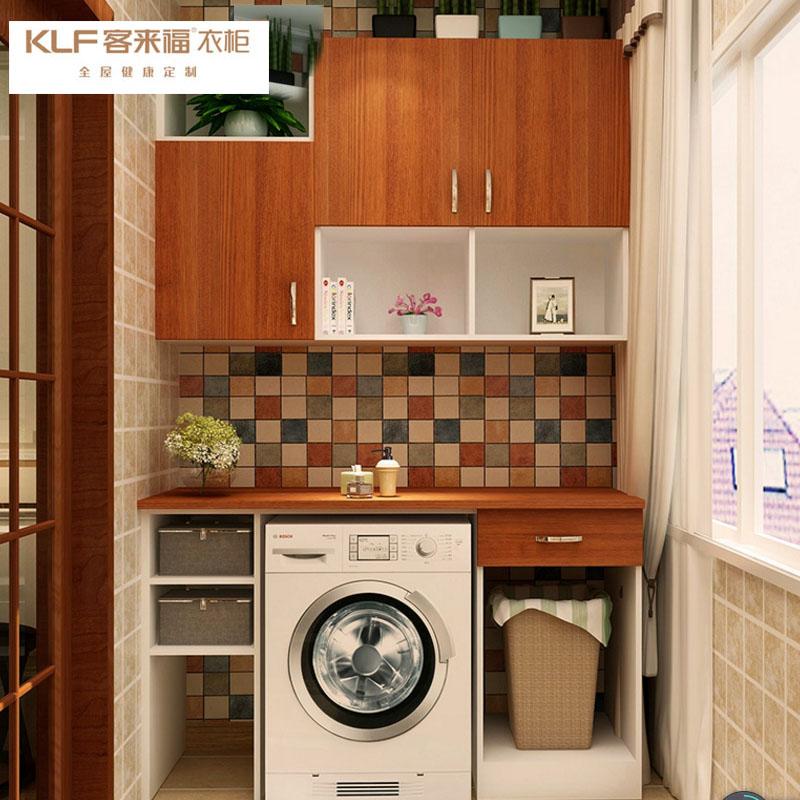 客来福阳台柜定制收纳柜储物柜洗衣机柜简约吊柜壁柜定作组合柜