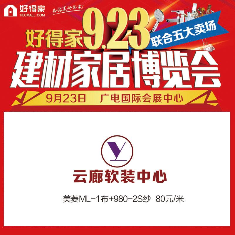 云廊软装 9月23日建材家具博览会 美菱ML-1布+980-2S纱