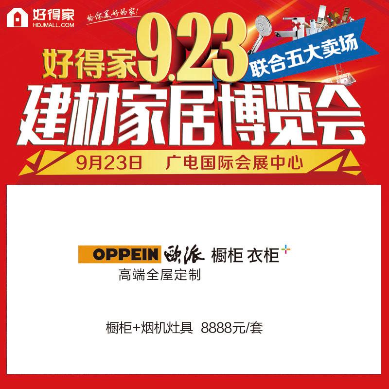 欧派橱柜(OPPEIN)9月23日建材家具博览会 橱柜+烟机灶具