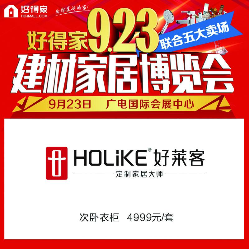 好莱客衣柜(HOLIKE)9月23日建材家具博览会 次卧衣柜