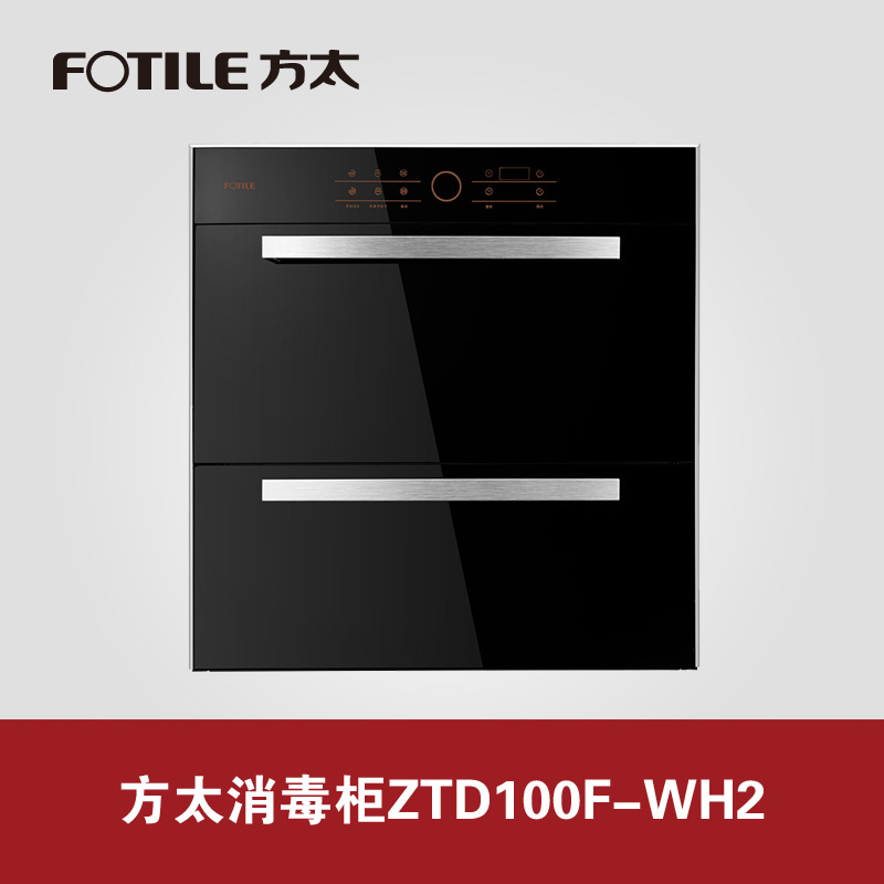 方太(FOTILE)消毒柜ZTD100F-WH2