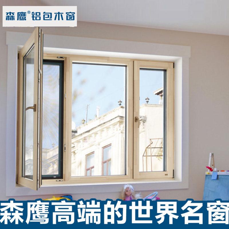 森鹰铝包木门窗保温隔音高端别墅窗户封阳台上悬平开落地窗木定制