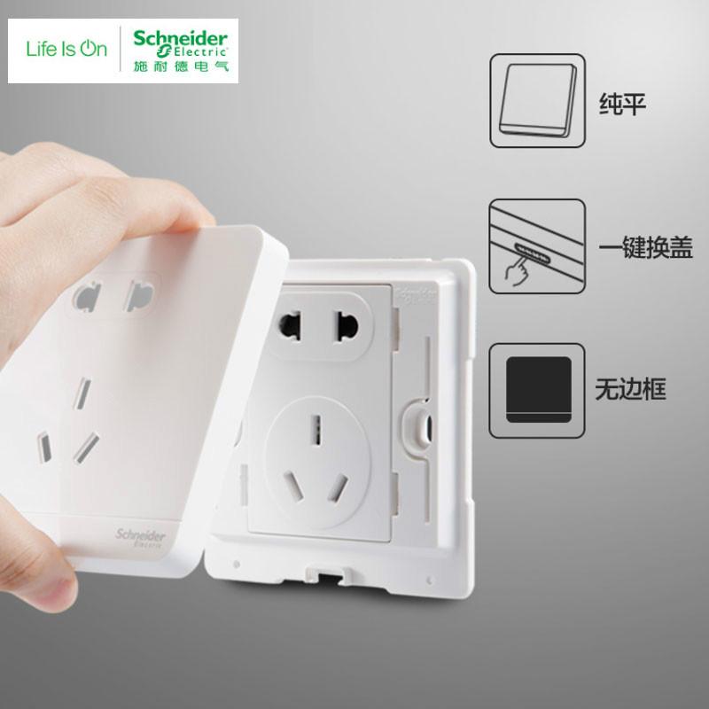 施耐德电气 二三插五孔插座墙壁电源开关插座面板10A 绎尚镜瓷白