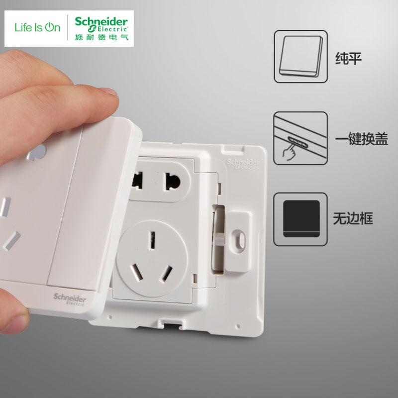 施耐德电气 带开关二三插一开五孔插座 插座面板10A 绎尚镜瓷白